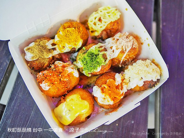 秋町菇菇燒 台中 一中美食 22