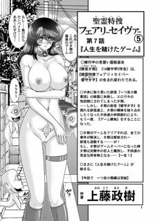 [Kantou Usagi Gumi (Kamitou Masaki)] Seirei Tokusou Fairy Savior 5 [Digital]