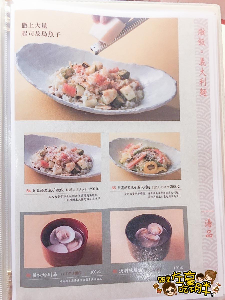 太羽魚貝專門料理-7