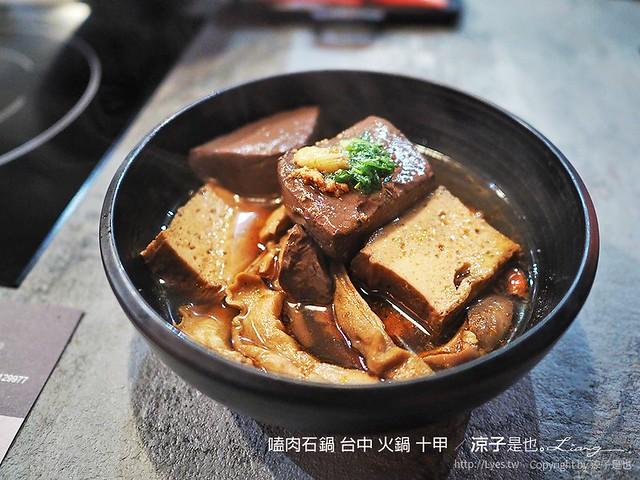嗑肉石鍋 台中 火鍋 十甲 19
