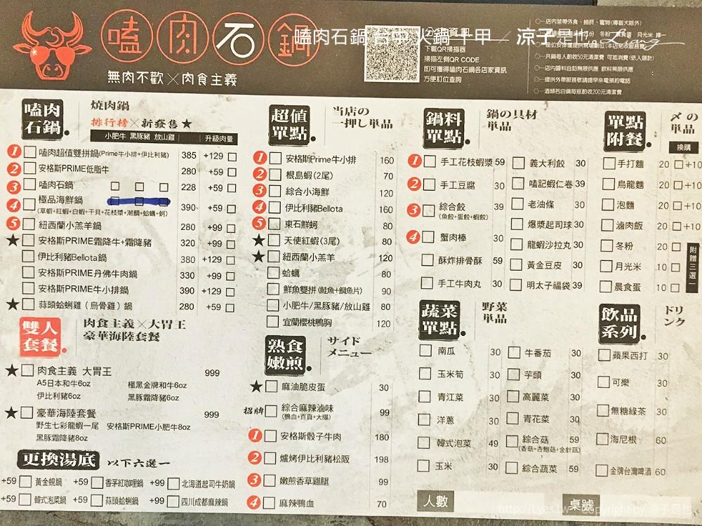 嗑肉石鍋 台中 火鍋 十甲 42