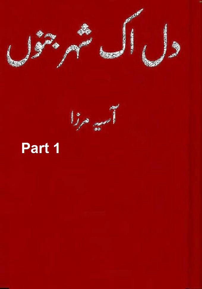 Dil Ek Shehr e Junoon Part 1 Complete Novel By Asia Mirza