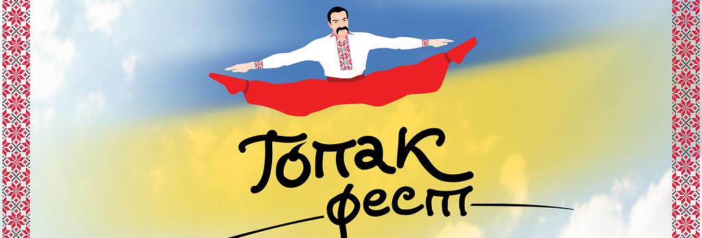 ГОПАК ФЕСТ