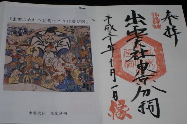 izumotaisha-toukyoubunshi 012