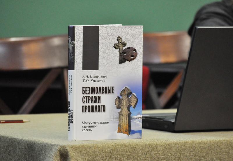 Древние каменные кресты - «Щедрая среда» 2.10.2018, встреча с А.Потравновым и Татьяной Хмельник