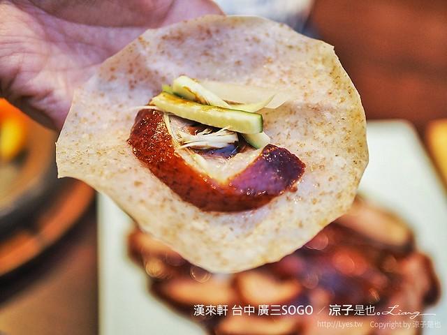 漢來軒 台中 廣三SOGO 52