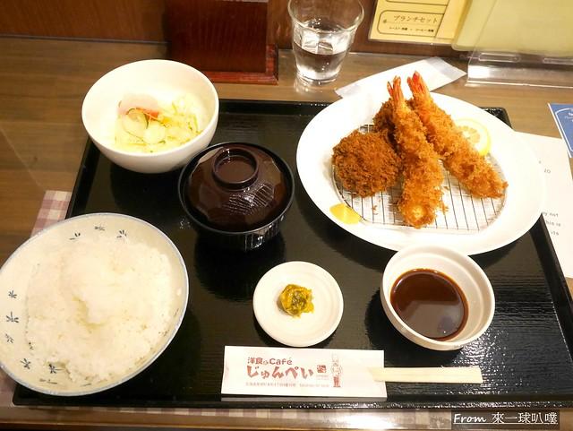 純平洋食 junpei17