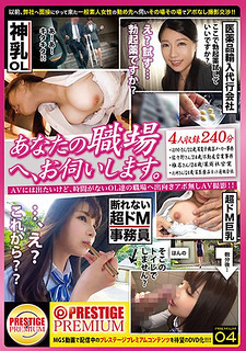 YRH-172 I Will Visit Your Office.× PRESTIGE PREMIUM 04 Certain Electronic Equipment Manufacturer Secretary Honoka (22) No Dead M Real Estate Sales Clerk Sasano (24) Super De M Big Tits Certain Trading Company Sales Shiina Mr. (24) Super Sensitive Busty Big Tits Certain Medical Goods Internet Mail Order Company Kitamura (24) Hentai De M's Career Woman