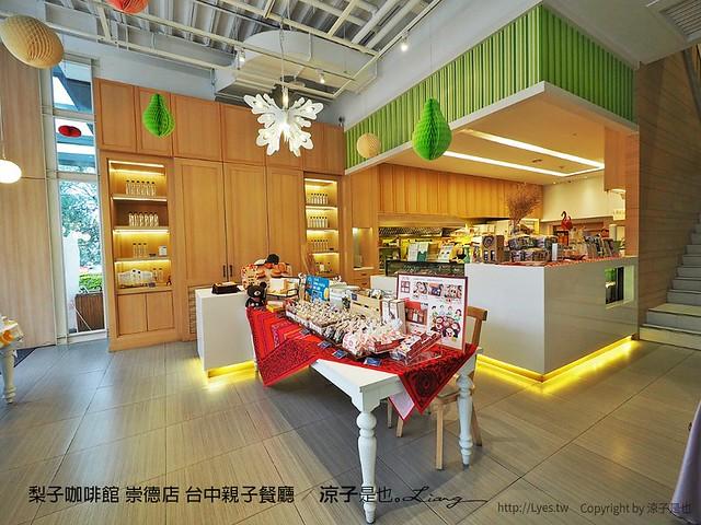 梨子咖啡館 崇德店 台中親子餐廳 19