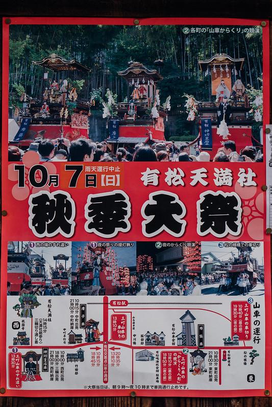 Arimatsu_Festival_51