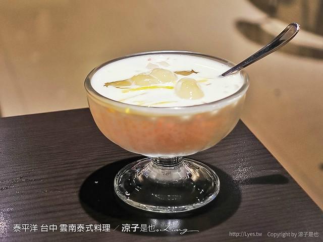 泰平洋 台中 雲南泰式料理 16