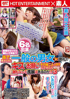 SHE-606 Young People 's Sex Away Is True! What?Please Give Us A Kiss With A Thanks To The Ordinary Men And Women In The Town!Afterwards If You Make Them Two Persons Clearly There Is No Progress Without A Reward! What?3