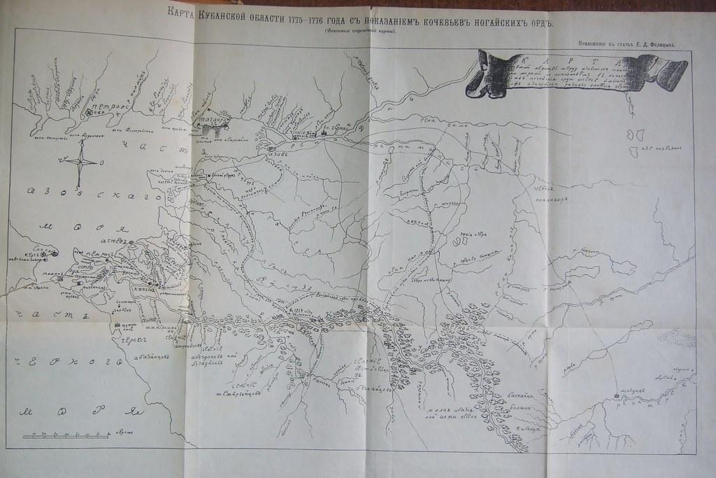 1775-1776. Карта Кубанской области с показанием кочевьев Ногайских орд
