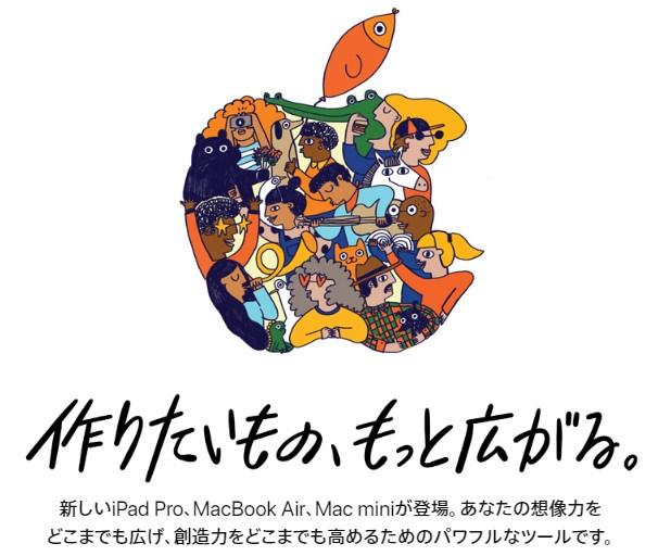 Apple イベント (2)