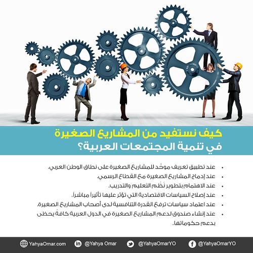 المجتمعات العربية المشاريع 45602505591_225297f7