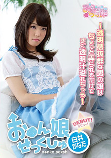OPPW-019 Oyan Daughter Squeeze – The Daughter Of A Preeminent Man With A Transparent Feeling Will Just Overwhelm A Transparent Soup Right Away – Shirai Kanata