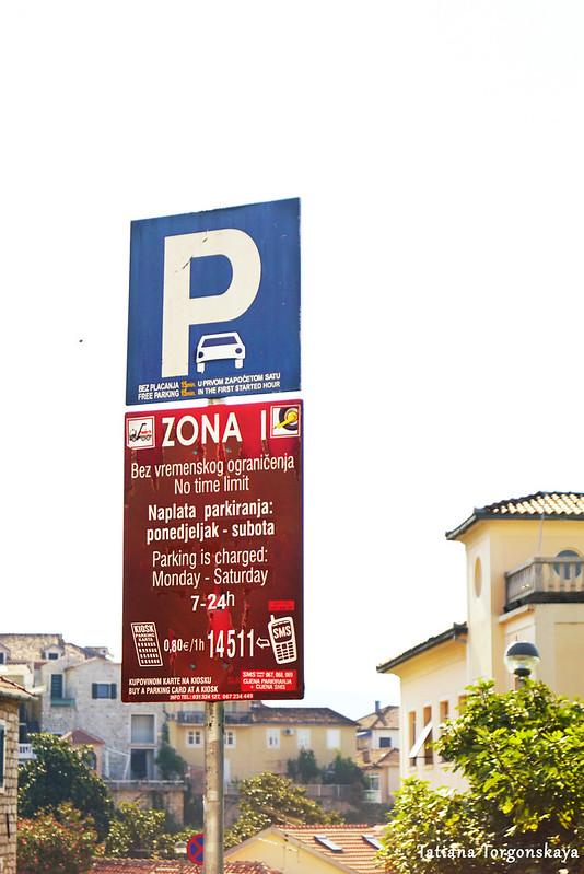Табличка в Красной парковочной зоне города Херцег Нови