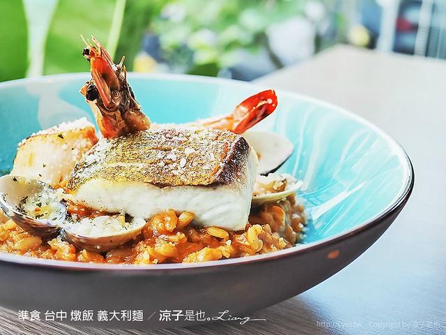 準食 台中 燉飯 義大利麵 19
