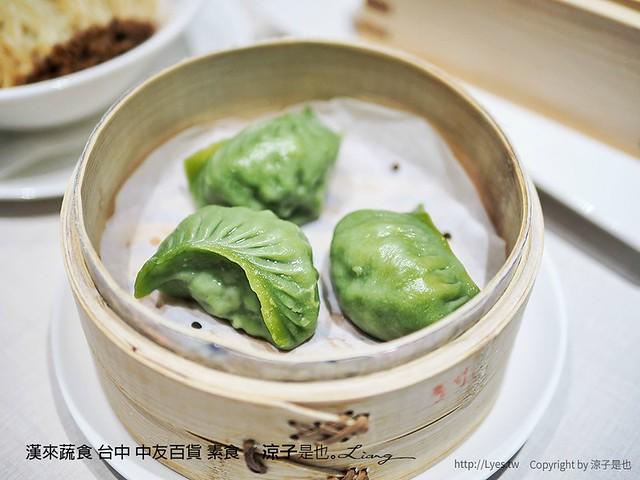 漢來蔬食 台中 中友百貨 素食 8