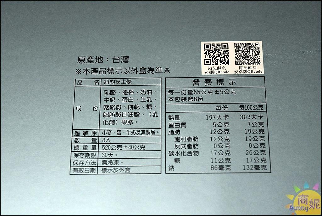 港記酥皇14 (2)
