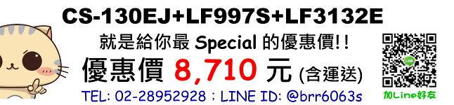 price-cs130ej-lf997s-lf3132e
