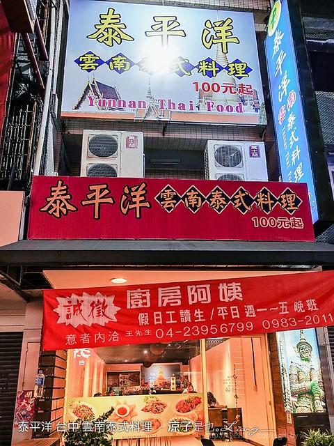 泰平洋 台中 雲南泰式料理 19