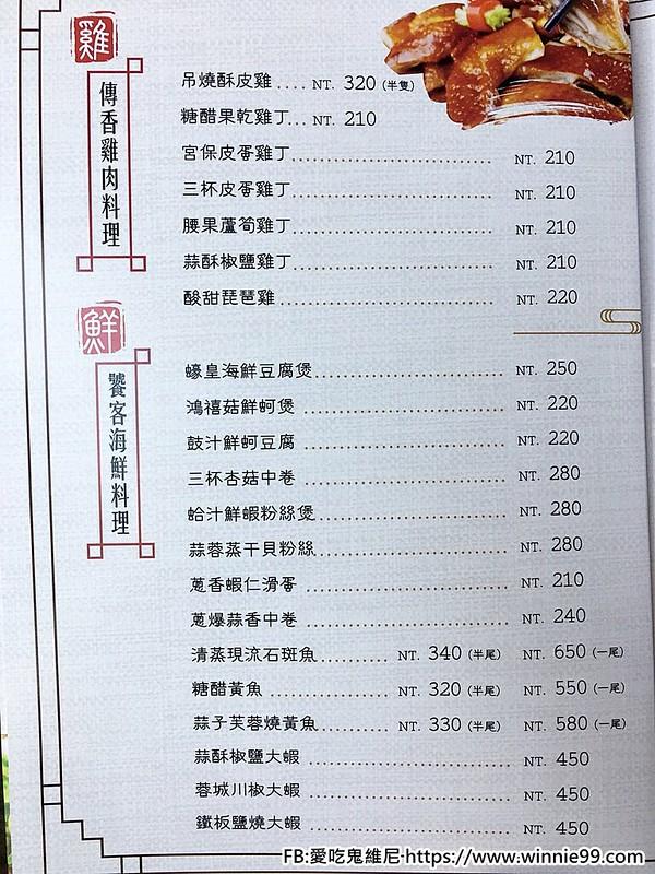 慶賀閩粵饌_181015_0023