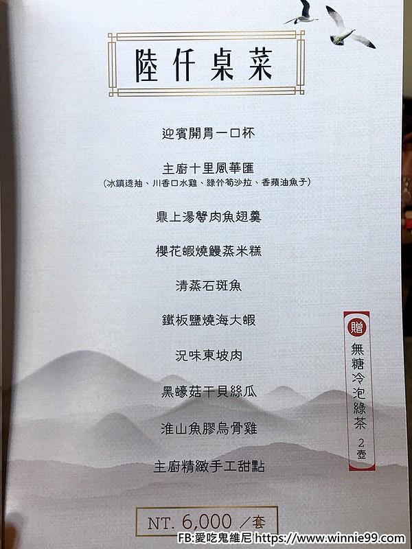 慶賀閩粵饌_181015_0014