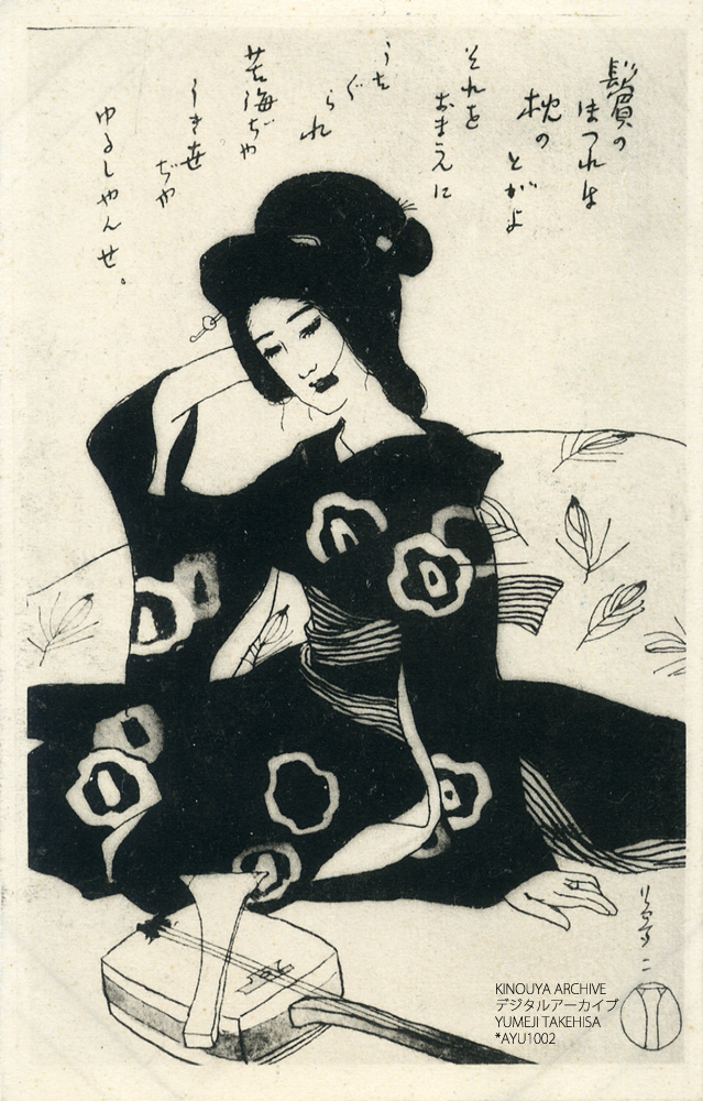 Japanese postcard featuring a drawing by Yumeji Takehisa, published in 1912.