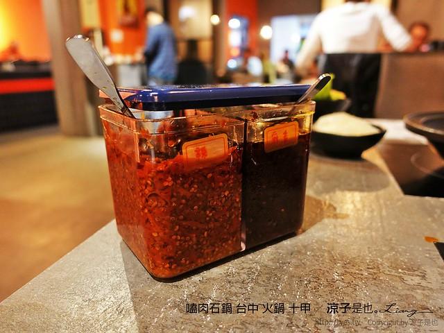 嗑肉石鍋 台中 火鍋 十甲 30