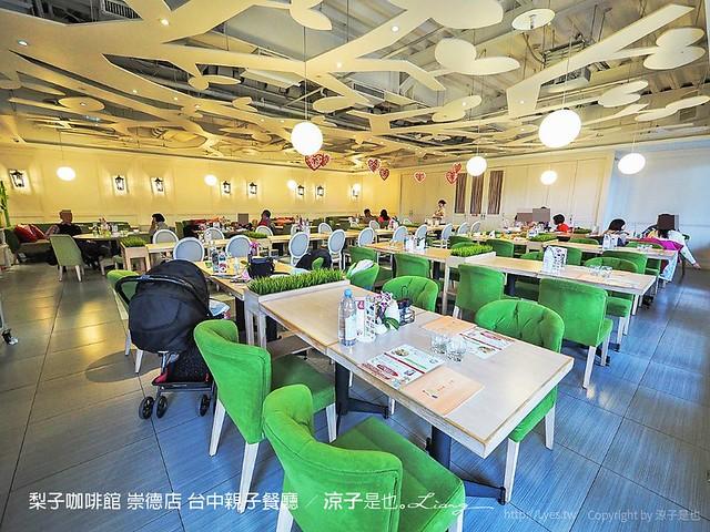 梨子咖啡館 崇德店 台中親子餐廳 11
