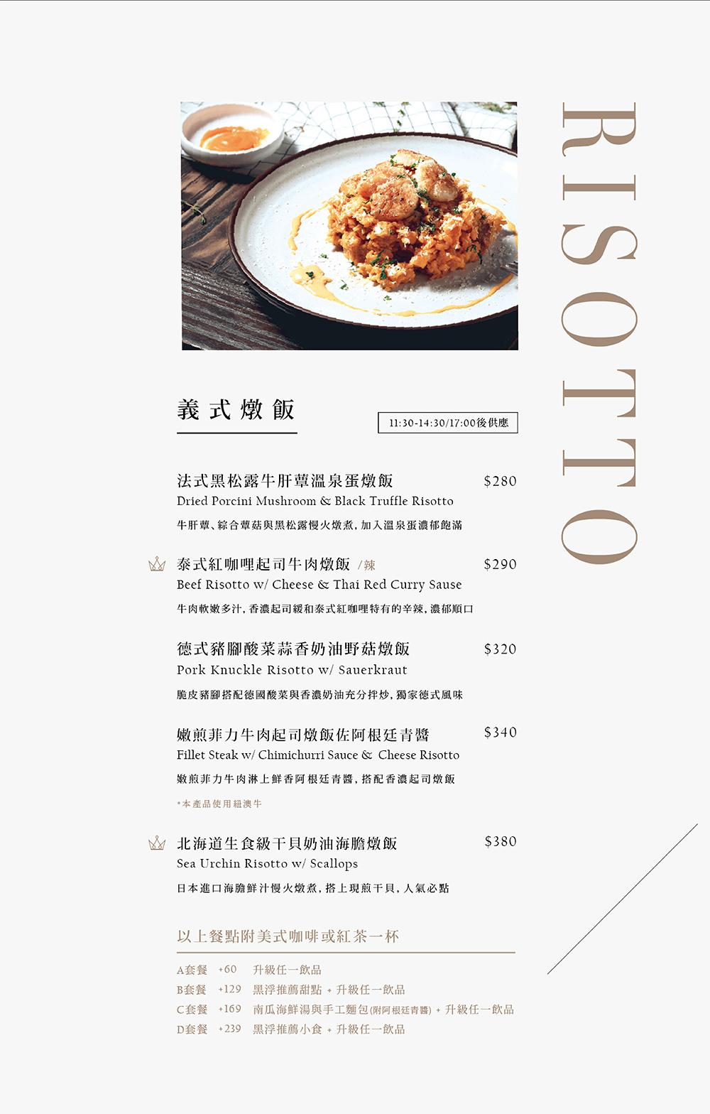 黑浮咖啡菜單 台中11