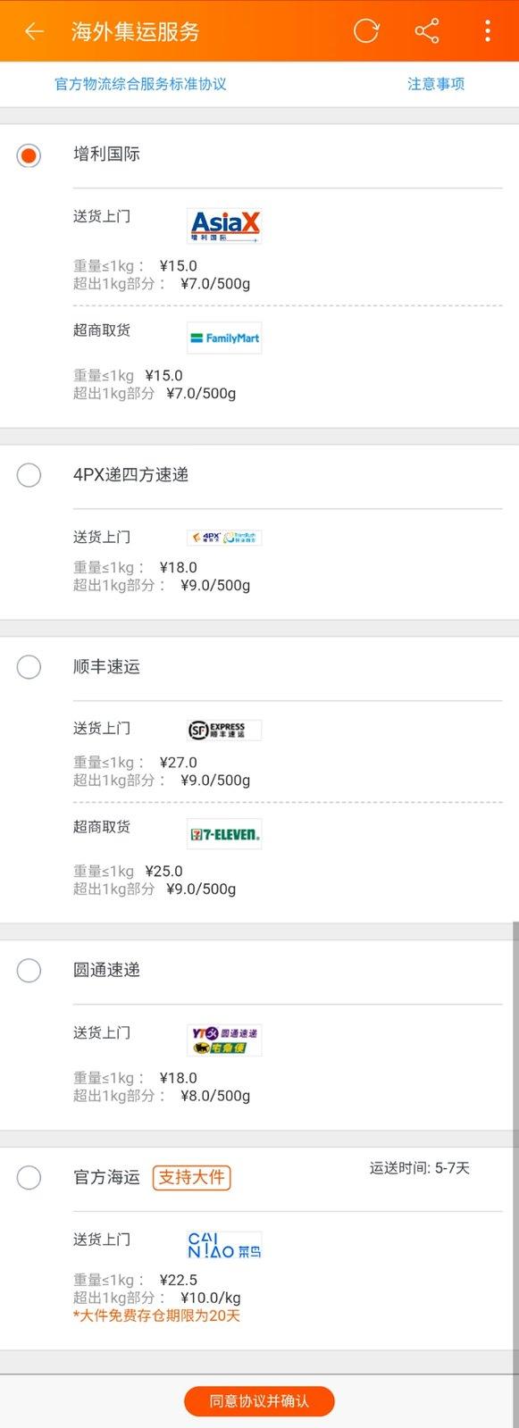 Line購物淘寶16