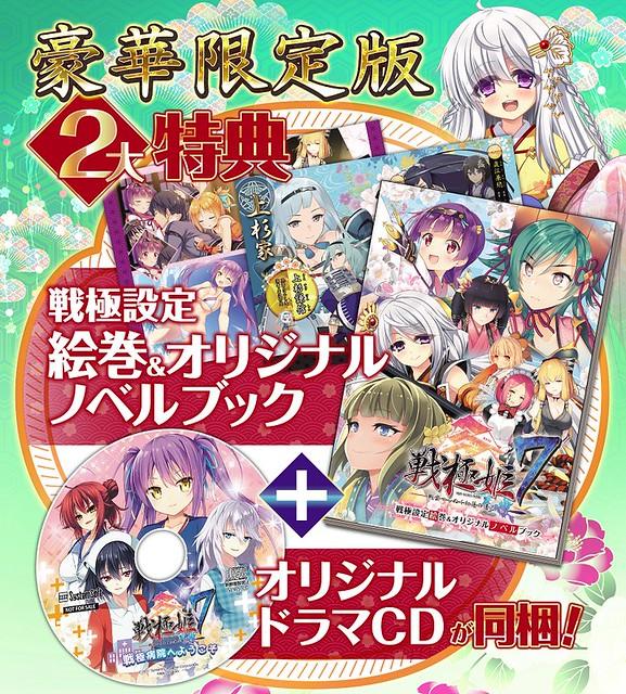 戦極姫7 豪華限定版 2大特典