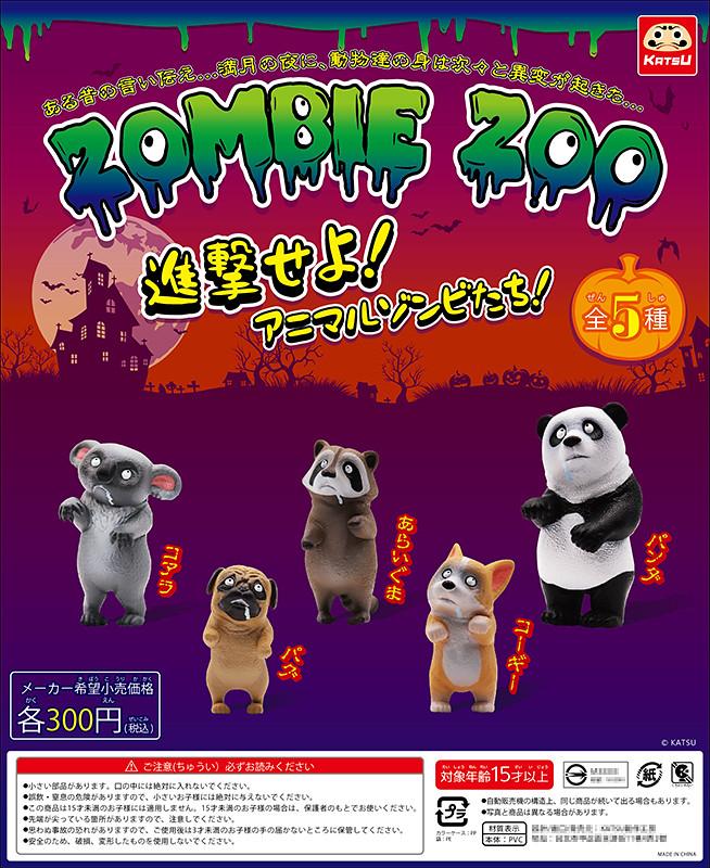 """進擊!動物殭屍們~ """"殭屍動物樂園"""" 轉蛋爆誕! ZOMBIE ZOO / アニマルゾンビの楽園"""