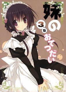 น้องสาวที่รักของผม 3.5 – Imouto no Otetsudai Ch.3.5