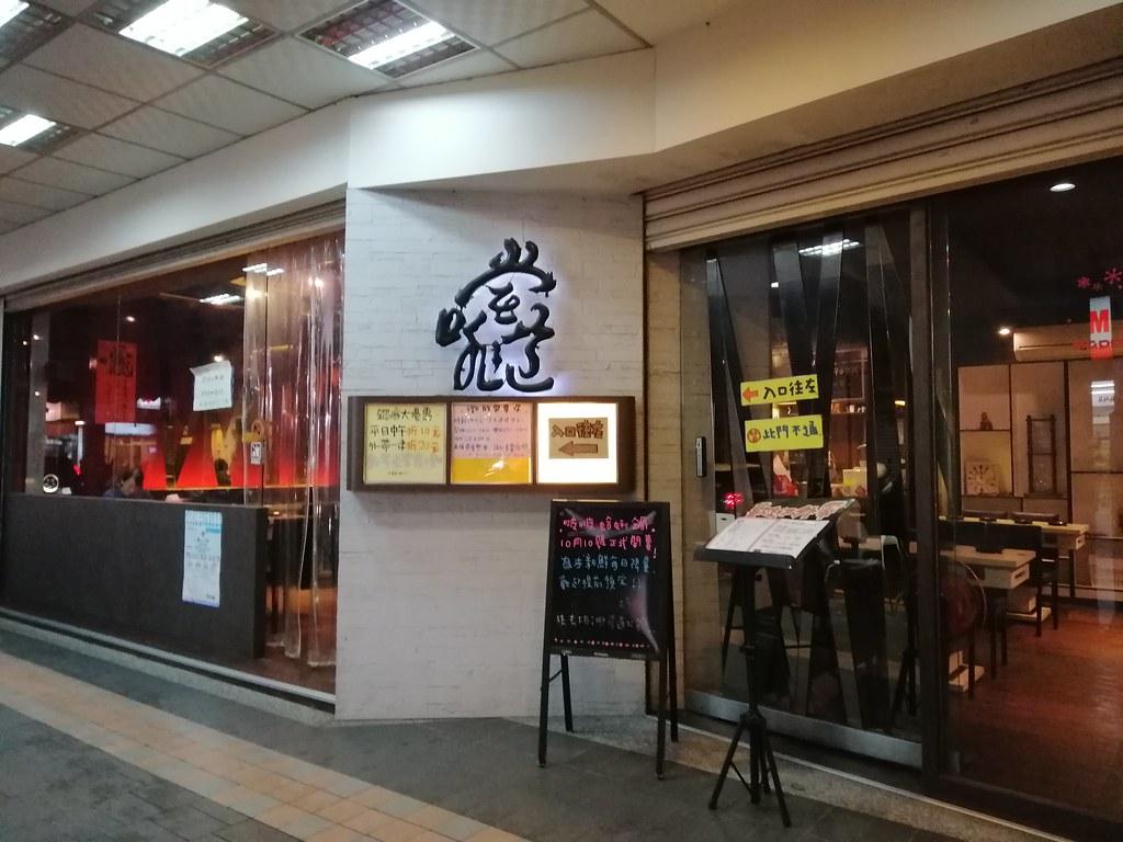 啡嚐道火鍋 (2)