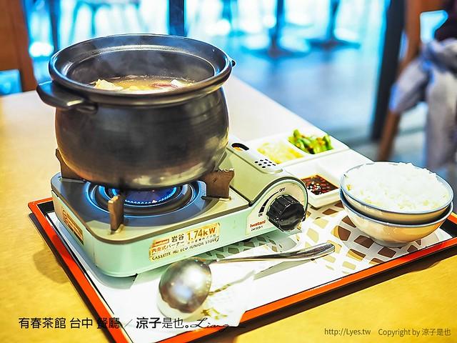 有春茶館 台中 餐廳 5