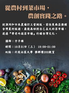 從農村到菜市場的農創實踐之路