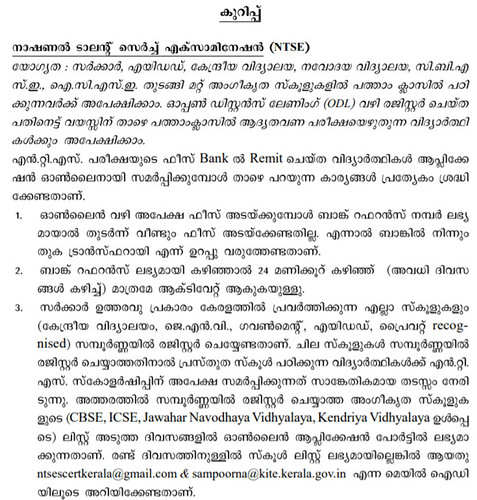 NTSE Kerala Notification