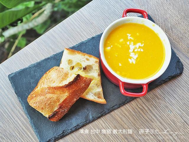 準食 台中 燉飯 義大利麵 10