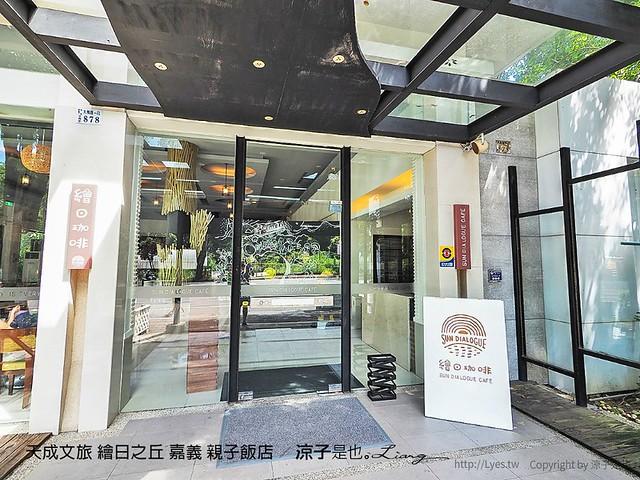 天成文旅 繪日之丘 嘉義 親子飯店 73