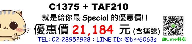 price-c1375-taf200