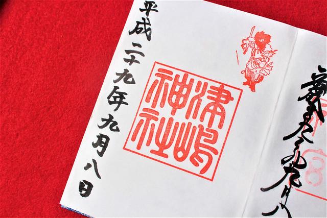 tsushimajinja-gosyuin
